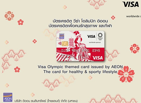 AEON Visa Olympic AEON Credit Card