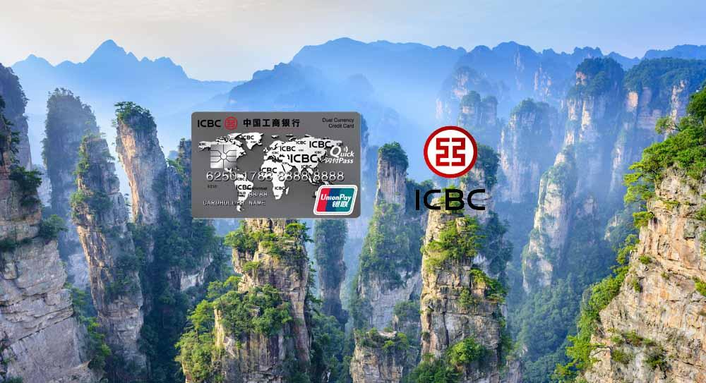 บัตรเครดิตไอซีบีซี ยูเนี่ยนเพย์ คลาสสิค ICBC UnionPay Classic