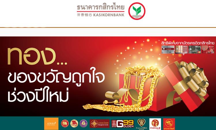 Gold Festival Gold ของขวัญปีใหม่ ผ่อน 0%