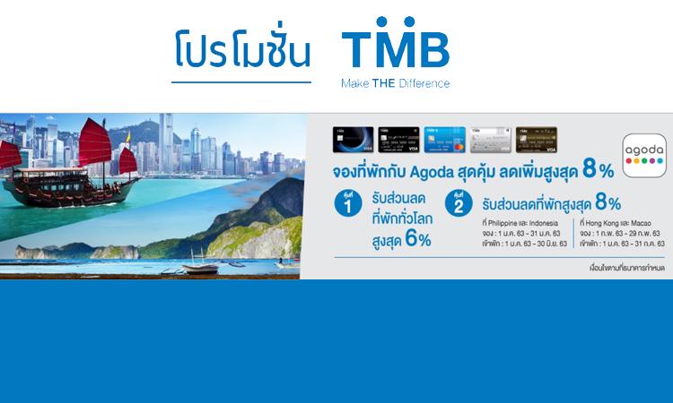 โปรโมชั่นบัตรเครดิต TMB รับส่วนลดเพิ่มสูงสุด 8% ที่ Agoda