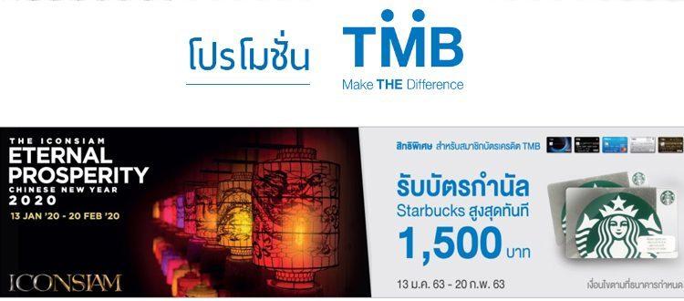 โปรโมชั่นบัตรเครดิต TMB รับบัตรกำนัล Starbucks สูงสุด 1,500 บาท