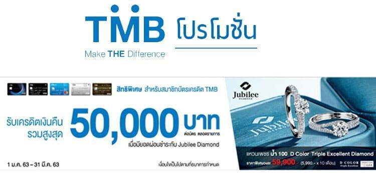 โปรโมชั่นบัตรเครดิต TMB รับเงินคืนสูงสุด 50,000 บาทที่ Jubilee Diamond สาขาที่กำหนด