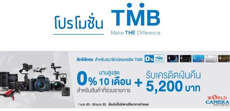 โปรโมชั่นบัตรเครดิต TMB รับเครดิตเงินคืนสูงสุด 5,200 บาท