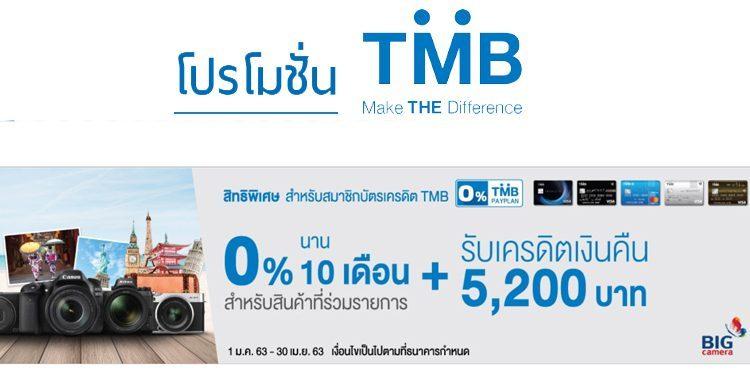 โปรโฒชั่นบัตรเครดิต TMB รับเครดิตเงินคืนสูงสุด 5,200 บาท ที่ BIG Camera ทุกสาขาที่ร่วมรายการ