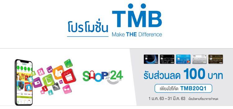โปรโมชั่นบัตรเครดิต TMB รับส่วนลด 100 บาท ที่ ShopAt24