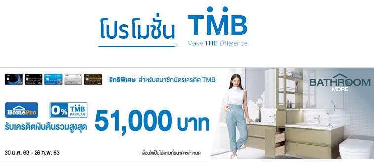 โปรโมชั่นบัตรเครดิต TMB รับเงินคืนรวมสูงสุด 51,000 บาท