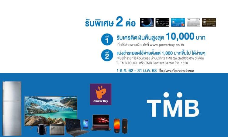 บัตรเครดิต TMB