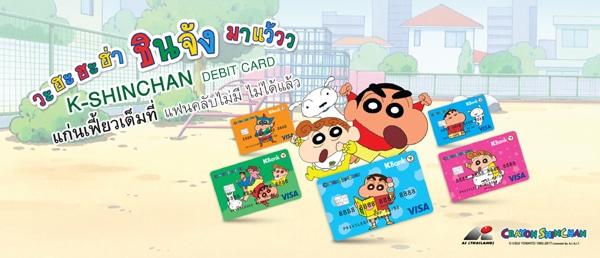 Shin Chan debit card