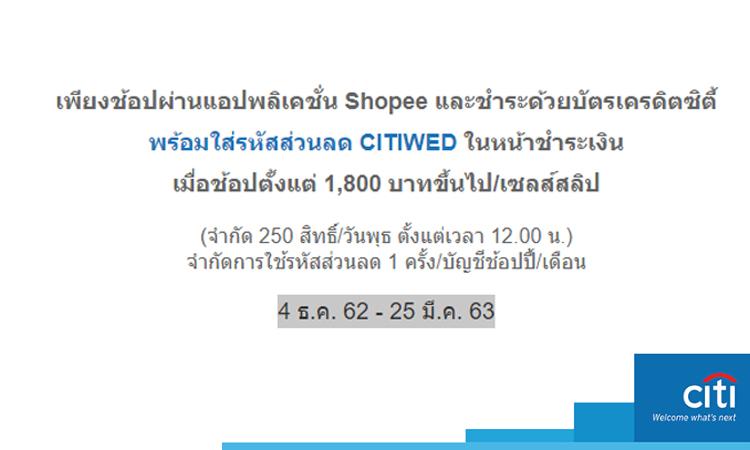 โปรโมชั่นบัตรเครดิต Citibank ที่ Shopee