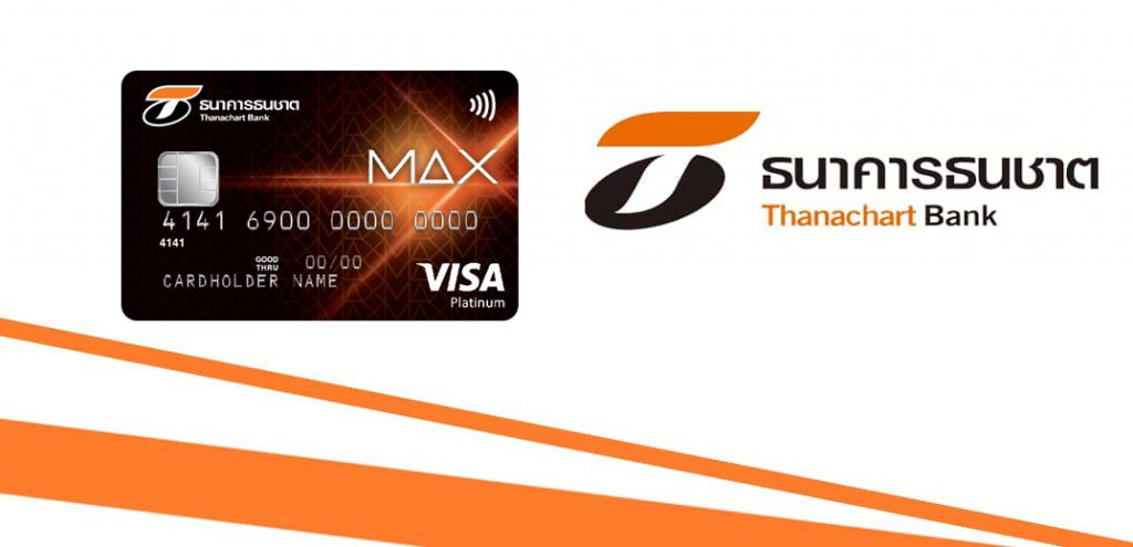 บัตรเครดิตธนชาต แมกซ์ วีซ่า แพลทินัม (MAX Visa Platinum)