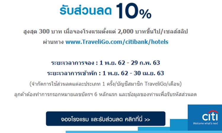 โปรโมชั่นบัตรเครดิต Citibank ที่ Traveligo