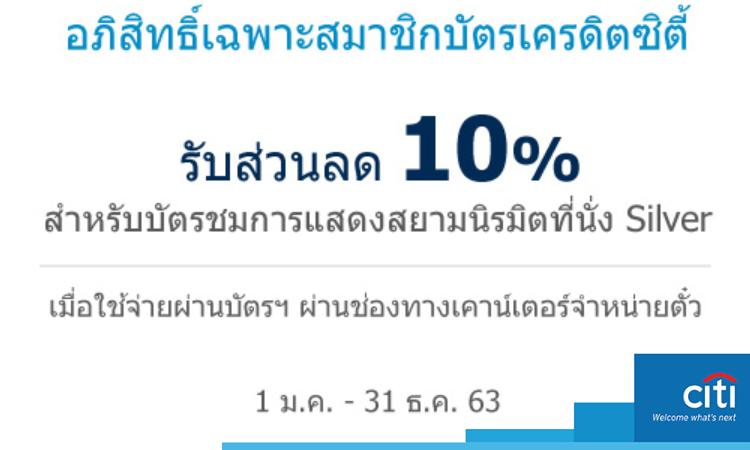 โปรโมชั่นส่วนลดจากบัตรเครดิต Citibank ที่ Siam Niramit