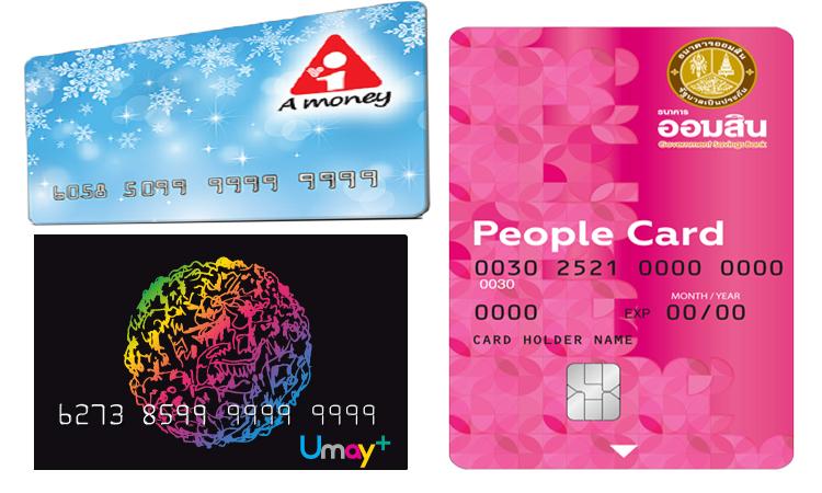 บัตรกดเงินสดออมสินยูเมะเอมันนี่