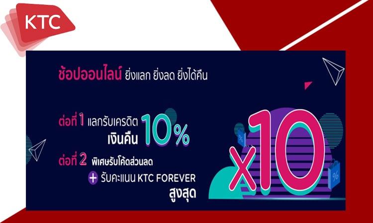 แลกรับเครดิตเงินคืน 10% จากบัตร KTC เพียงช็อปออนไลน์ ยิ่งแลก ยิ่งลด ยิ่งได้คืน 1