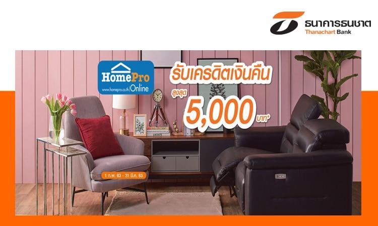ช้อปง่ายรับเงินคืนสูงสุด 5,000 บาท เพียงช้อปผ่าน HOMEPRO ONLINE 1