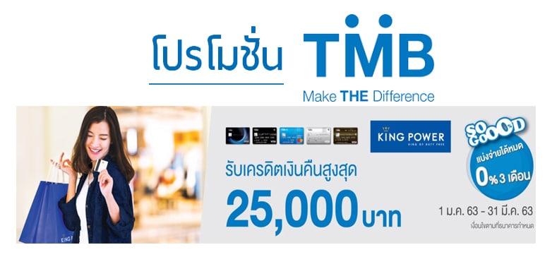 รับเครดิตเงินคืนสูง 25,000 บาท เพียงใช้จ่ายผ่านบัตร TMB ที่ King Power 1