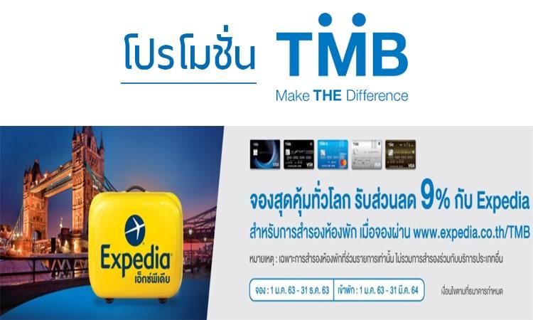 จองที่พักทั่วโลกสุดคุ้ม รับส่วนลดเพิ่ม 9% กับบัตร TMB เพียงจองผ่านเว็บ Expedia 1