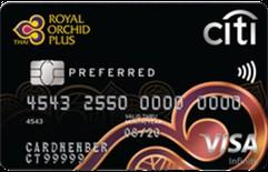 บัตรเครดิตซิตี้ รอยัล ออร์คิด พลัส พรีเฟอร์