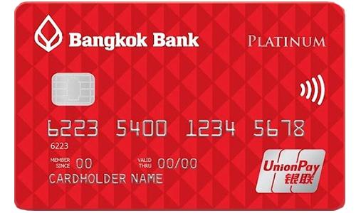 สมัครบัตรเครดิต BBL 2