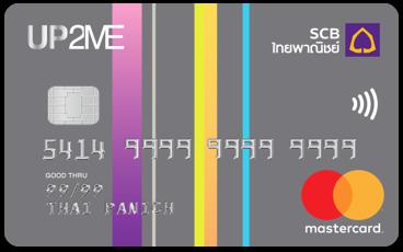 บัตรเครดิตไทยพาณิชย์ อัพทูมี